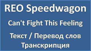 Скачать REO Speedwagon Can T Fight This Feeling текст перевод и транскрипция слов