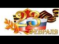 Поздравление с 23 февраля - оригинальное поздравление мужчин с Днем защитника Отечества