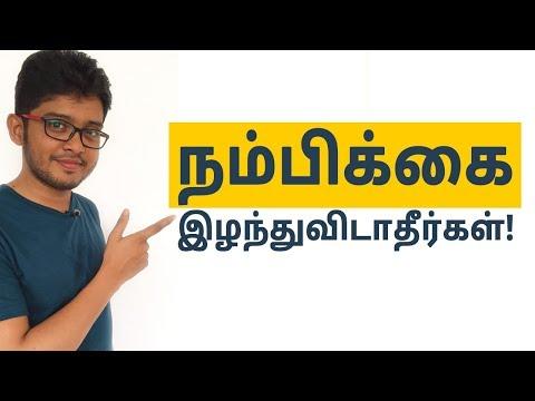 How To Overcome Demotivation | Tamil Motivation | Hisham.M