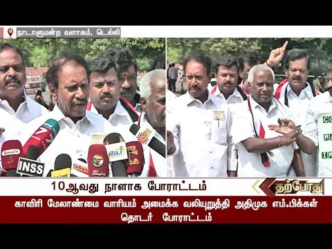Protest to be continued till the Centre give assurance on Cauvery Management Board: Thambidurai