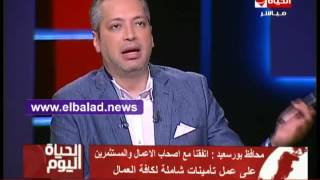 محافظ بورسعيد يكشف رفض الشباب فرص العمل المطروحة .. فيديو