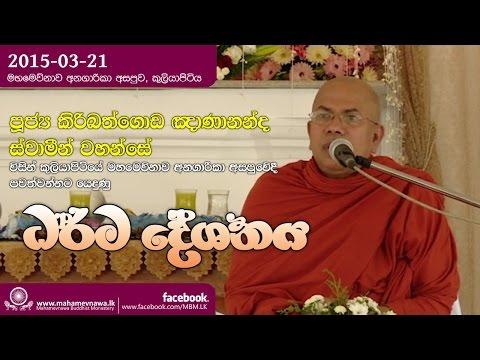Dhamma Talk @ Kuliyapitiya (ධර්ම දේශනය) ~ Ven. Kiribathgoda Gnanananda Thero