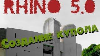 Rhinoceros 5.0 ВИДЕОУРОК №8  делаем сложный купол
