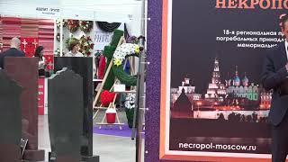Открытие выставки похоронной отрасли ''Некрополь Казань - 2019''