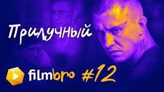 Фильм Бро #12: Прилучный - звезда сериалов «Преступление» и «Мажор»