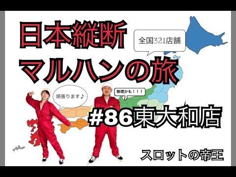 日本縦断マルハンの旅〜関東甲信越編〜【#86東大和店7/9】