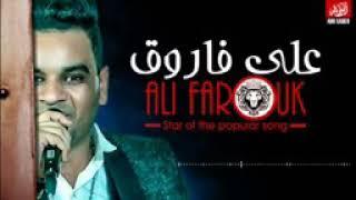 علي فاروق