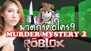 : who is the murderer confess ROBLOX ... Mana (ProGress89)