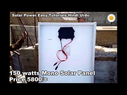 My Wattsup Number & 150 Mono Solar Panel+Solar 12v Fan+Solar LED Installation Urdu Hindi 1