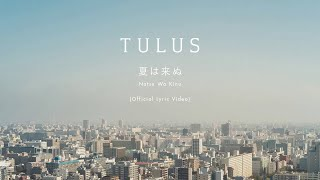 [1.69 MB] TULUS - Natsu Wa Kinu (Official Lyric Video)
