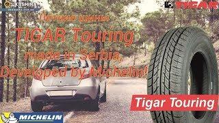 видео Tigar Touring