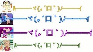 【ポケモン文字起こし】石塚運昇さんとオーキド博士を比較した結果w