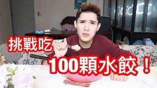 今日挑戰吃100顆水餃!!
