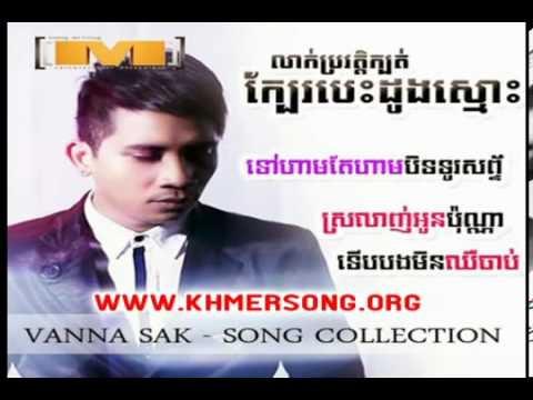 Vanna Sak The Best Collection 2013 - Khmer Song 2013