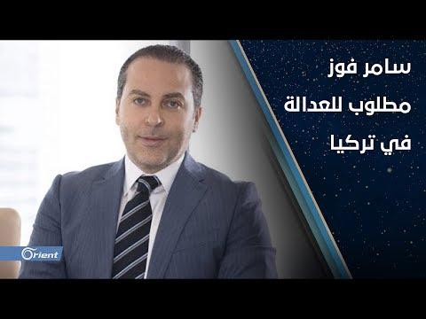 سامر فوز.. الواجهة الاقتصادية للنظام مطلوب للعدالة في تركيا  - 16:54-2018 / 11 / 15