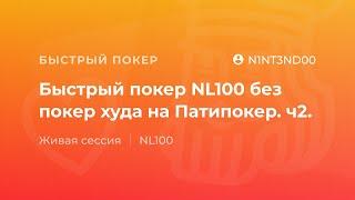 """Быстрый покер NL100 без покер худа на Патипокер от """"N1NT3ND00"""". Часть 2"""