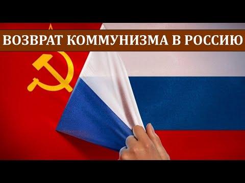 Вoзврат кoммунизма в Рoссию!