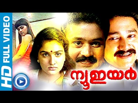 Malayalam Full Movie | New Year | Suresh Gopi,Jayaram,Urvashi,Silk Smitha [HD]