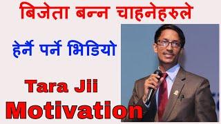 जीत्नेहरू कहिलै बहाना बनाउदैनन ...Nepali Motivational Video By Dr. Tara Jii