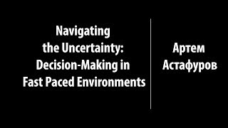 Navigating the Uncertainty: Decision-Making in Fast Paced Environments | Артем Астафуров | Лекториум