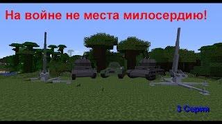 """видео: """"Жестокая война""""3 серия - Minecraft сериал."""
