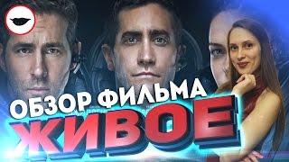 """Живое обзор фильма - Современный """"Чужой""""?"""