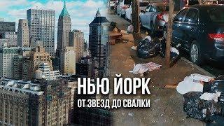 НЬЮ ЙОРК - СТОЛИЦА МИРА или ПОМОЙКА?