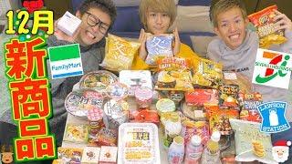 【新商品】12月冬のコンビニ新商品を大量に紹介!!!【9太郎】