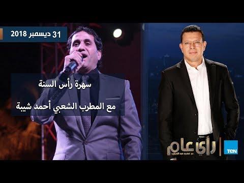 رأي عام| سهرة رأس السنة مع المطرب الشعبي أحمد شيبة