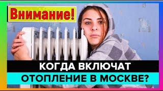 Когда включат отопление в Москве в 2020 году. Начало отопительного сезона перенесут.