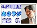 🐶【4月25日配信 富坂 聰 あさラジ】