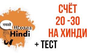 Урок Хинди/Цифры  20 - 30