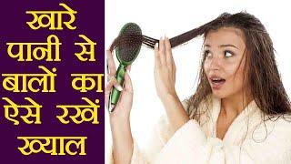 Hard Water cause Hair Fall | खारा पानी खराब कर रहा है आपके बाल तो करें ये उपाय | Boldsky