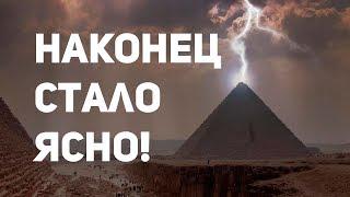Как пирамиды Египта вырабатывали энергию
