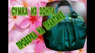 Сумка из зонта||An umbrella bag||Мастер-класс||Проверка на практике