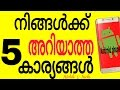 5 Best Secret Android Tricks And Tips You Should know ? (malayalam) mobile & tricks