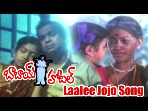 Babai Hotel Songs - Laalee Jojo - Brahmanandam, Kinnera