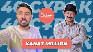 40 сұрақ - Kanat Million (Жездуха, Жайдарман және Жеке Өмірі)