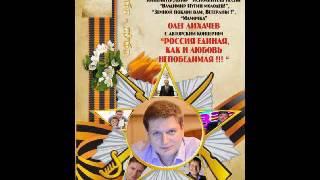 """Олег Лихачев - """"Россия Единая, как и любовь непобедимая!"""" Лучшие песни!"""
