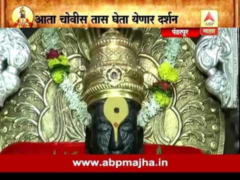 Pandharpur: vitthal mandir darshan story