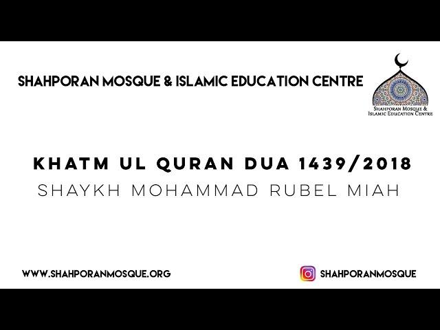 Khatm Ul Quran Dua | 29th Ramadhan 1439/2018 | Shaykh Mohammad Rubel Miah