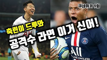 [쿠네위키] 9회 - 공격수 축구화 추천! 손흥민, 메시, 음바페, 네이마르는 뭘 신나?