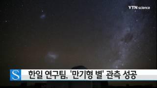 한일 연구팀, '만기형 별' 관측 성공