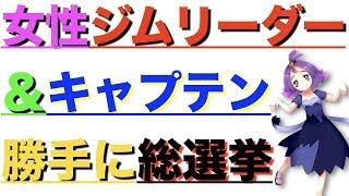 【投票】女性ジムリーダー&キャプテン総選挙!