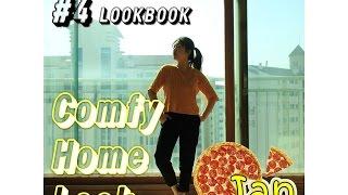 홈웨어 룩북 Look Book 4 Comfy Home …