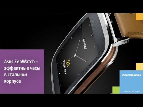 Связной. Обзор «умных» часов Asus ZenWatch