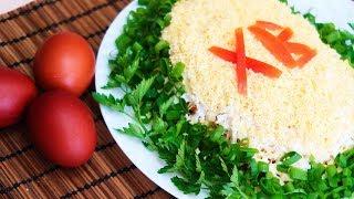 Слоеный салат Пасхальное яйцо