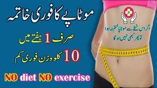 desi nuskhe pentru pierderea în greutate în urdu