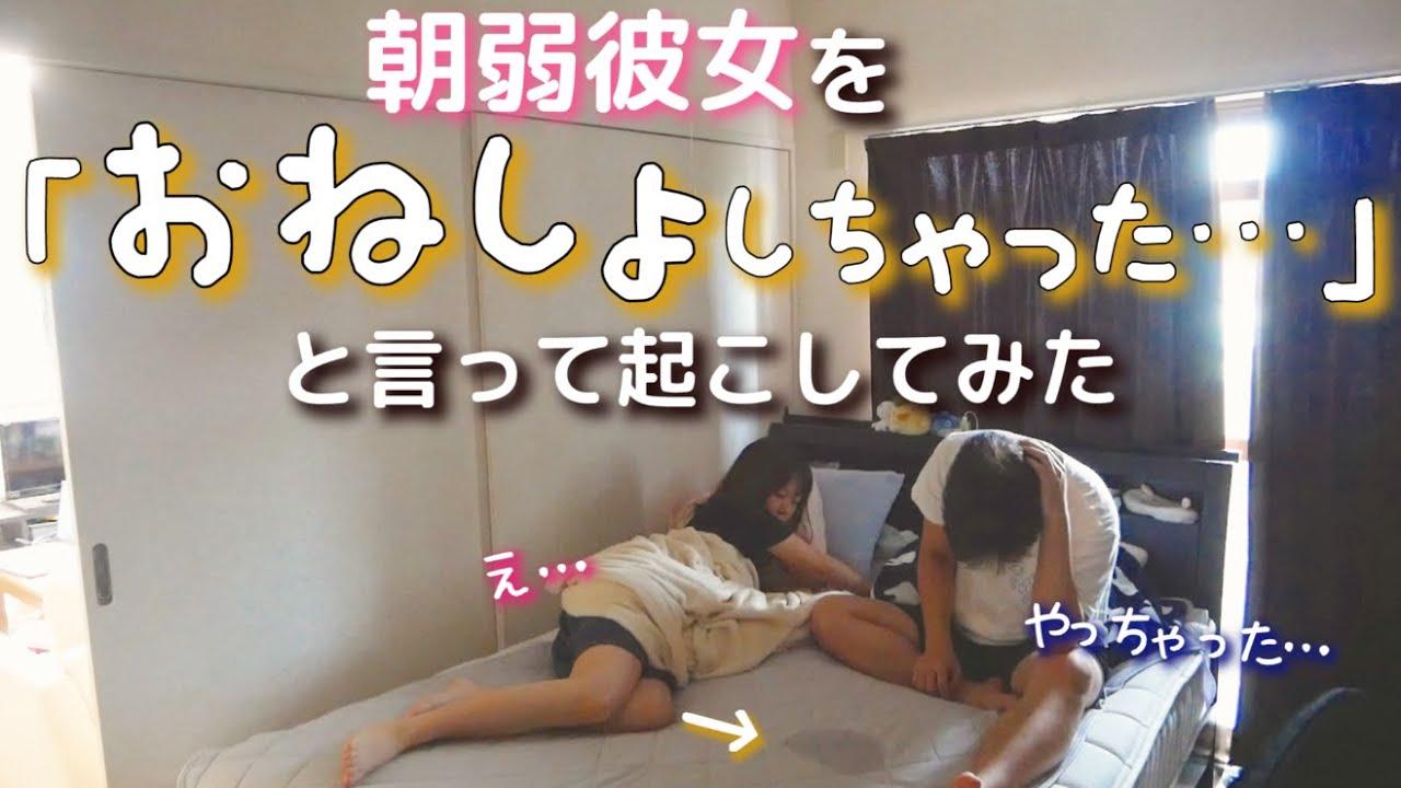 【ドッキリ】朝起きたら22歳の彼氏がおねしょしていたら朝弱彼女はどうするのか…!?