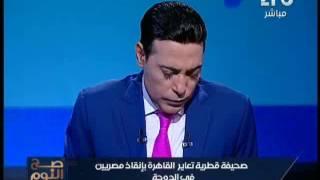بالفيديو.. خناقة 'قطري' مع 'فتاة ليل' مصرية تتسبب في معايرة الدوحة لـ'القاهرة'